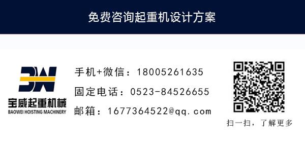 江苏宝威起重机械有限公司