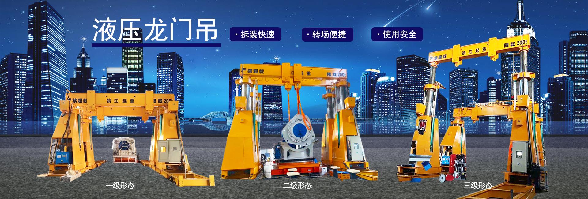 宝威液压龙门吊,模块化组装,可快速组装、拆卸、运输,转运方便