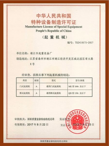 特种设备制造许可证门式、桥式
