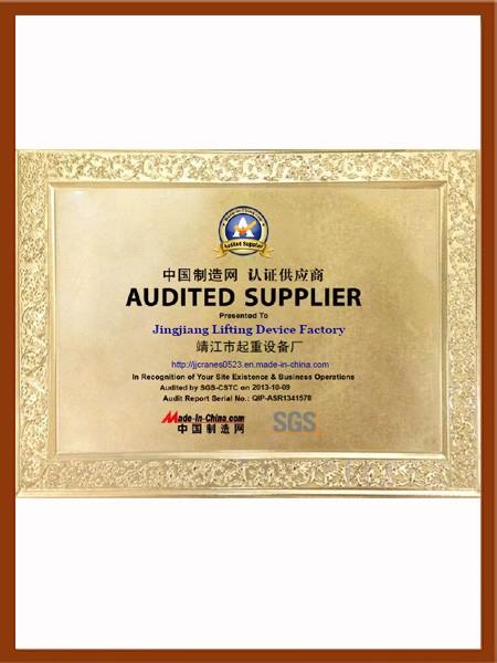 宝威起重产品SGS认证